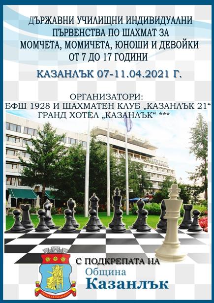 DIUP Kazanlak 2021